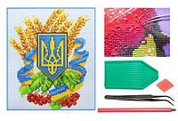 Мозаика алмазная 5D Герб Украины 25*29 см.