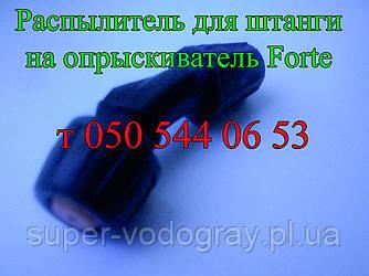 Распылитель для штанги опрыскивателя Forte
