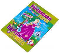"""Набор картон A4 цветной """"Принцесса"""" 7556 двухсторонний (10 цв.) + бумага цветная (16 цв.)"""