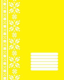 "Тетрадь 18 линия Polisvit ""Эко"" желтая"