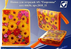 "Папка для тетрадей A5 на змейке с рисунком (302) ""Цветы"" А5-2010-11"