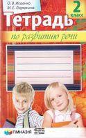 Тетрадь по развитию речи 2 класс Новая программа Авт: О.В. Исаенко, М.Е. Ларюхина Изд-во: Гимназия