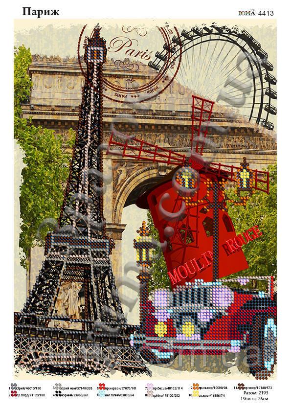"""Схема для вышивки бисером """"Париж"""""""