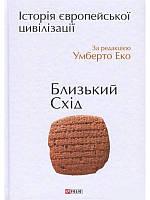 Умберто Еко Історія європейської цивілізації Близький Схід