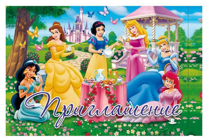 """Приглашение на праздник """"Принцессы"""""""