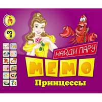 Карточки МЕМО Принцессы