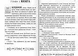 Артеміс Фаул. Книга 1, фото 4