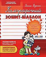 Каллиграфическая тетрадь шаблон В. Федиенко