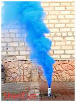 Дымный факел Синий 35сек MA0509/B