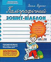 Каліграфічний зошит-шаблон Ф. Федієнко