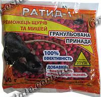 Ратид гранула 100гр. средство от крыс и мышей