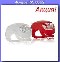 Фонарь велосипедный силиконовый RW 008-2,Фонарик на велосипед, Силиконовый фонарь на велик!Акция