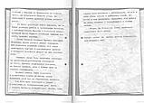Артеміс Фаул. Випадок в Арктиці. Книга 2, фото 4