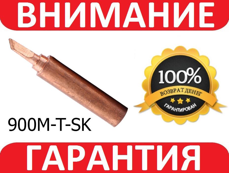 Жало медное для паяльника для станций Lukey, Hakko 900M-T-SK