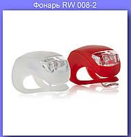 Фонарь велосипедный силиконовый RW 008-2,Фонарик на велосипед, Силиконовый фонарь на велик!Опт