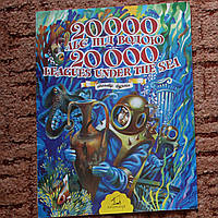 """Книжечка-пьеса """"20 тысяч лье под водой"""" на укр. и англ. языках"""