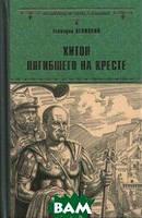 Левицкий Геннадий Михайлович Хитон погибшего на кресте