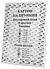 Картон переплетный двусторонний белый толщ.1.5мм, ф.А4 (30х21) 10 листов