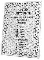 Картон переплетный двусторонний белый толщ.1.5мм, ф.А4 (20х31) 10 листов