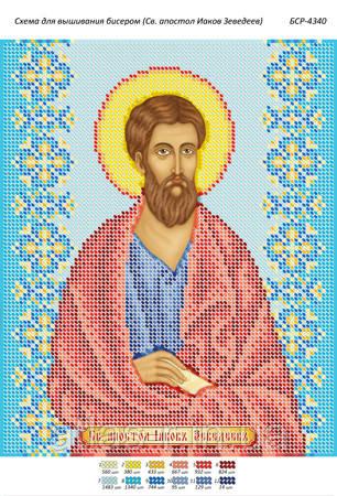 """Схема для вышивки бисером именной иконы """"Св. апостол Иаков Зеведеев"""""""