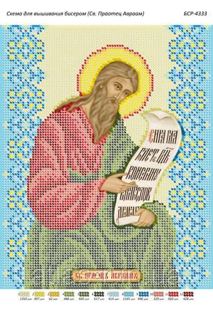 """Схема для вишивки бісером іменний ікони """"Св. Праотець Авраам"""""""