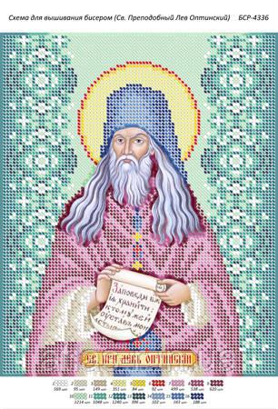 """Схема для вишивки бісером іменний ікони """"Св. Преподобний Лев Оптинський"""""""