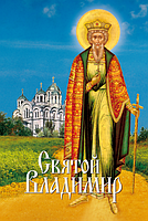 Святой Владимир, фото 1