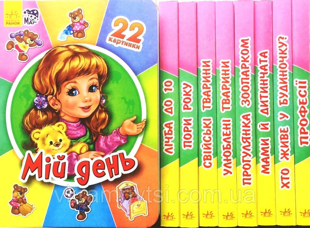 Комплект «22 картинки». 9 книг
