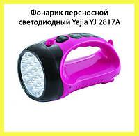 Фонарик переносной светодиодный Yajia YJ 2817A