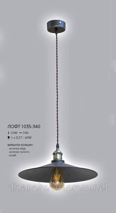 Cветильник подвесной Loft 1035-340 Е27 340X1100мм
