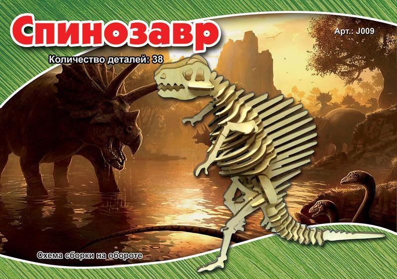 Конструктор 3 д Спинозавр