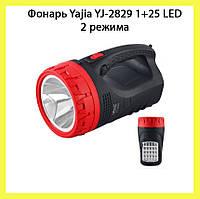 Фонарь Yajia YJ-2829 1+25 LED 2 режима!Акция