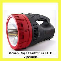 Фонарь Yajia YJ-2829 1+25 LED 2 режима!Опт