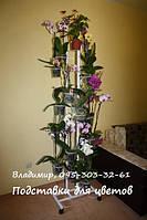 Трио, подставка для цветов на 13 чаш, фото 1