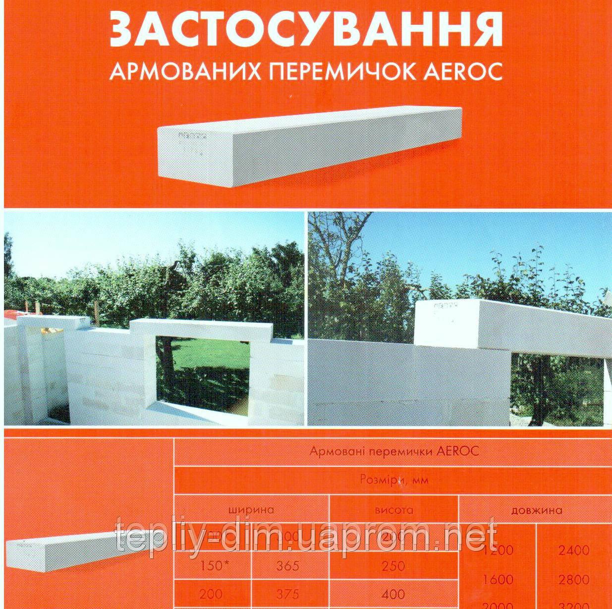 Купить перемычку из ячеистого бетона бетон густой