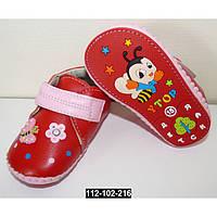 Пинетки, мокасины, туфельки для девочки 15-19 размер
