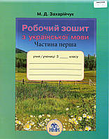 Робочий зошит з української мови, 3 клас. (1,2 частина)  Захарійчук М.Д.