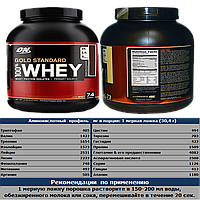Whey Gold Standard 2273 гр Optimum Nutrition (USA)