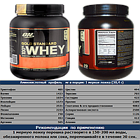 Gold Standard 100% Whey 909 гр Optimum Nutrition (USA)