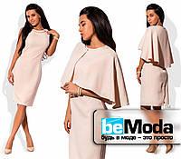 Нарядное женское платье футляр с оригинальной накидкой молочное