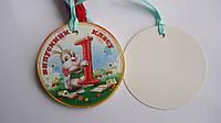 """Медаль детская школьная «Випускник 1 класу!»с лентой,укр.,картон ламин,70мм.Медаль шкільна """"Випускник 1 класу!"""