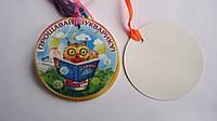 """Медаль детская школьная «Прощавай Букварику!»с лентой,укр.,картон ламин,70мм.Медаль шкільна """"Прощавай Букварик"""