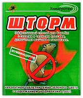 Шторм таблетки 5 шт, средство для борьбы с грызунами