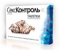 Секс Контроль таблетки для котов, 10 табл.