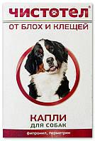 Чистотел капли от блох и клещей для собак, 4 пип., Экопром
