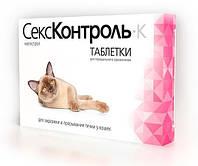 Секс Контроль таблетки для кошек, 10 табл.