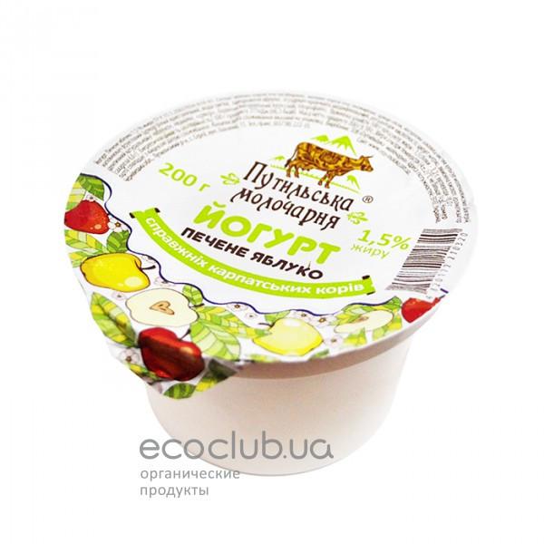 Йогурт Яблоко 1,5% ТМ Путильськая Молочарня 200г