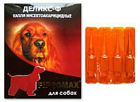 Fipromax (Фипромакс) капли инсектоакарицидные от блох и клещей для собак, 4 пип. по 1 мл