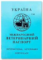 Ветеринарный паспорт для собак и кошек, Олкар
