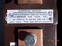 Трансформатор ТОЛ-10 150/5, кл. т 0,5